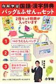 例解学習国語・漢字辞典バッグ&ふせん付きセット   /小学館