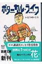 ボタニカル・ライフ 植物生活  /新潮社/いとうせいこう