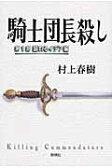 騎士団長殺し  第1部(顕れるイデア編) /新潮社/村上春樹