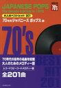 大人のベストヒット201 70年代ジャパニーズポップス編 コードメロディー譜 /全音楽譜出版社 全音楽譜出版社 9784117737318