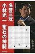 名誉三冠小林光一布石の神髄   /NHK出版/小林光一