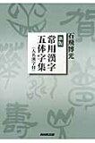 常用漢字五体字集   新版