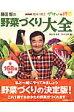 藤田智の野菜づくり大全   /NHK出版/NHK出版