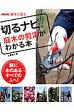 切るナビ!庭木の剪定がわかる本   /NHK出版/上条祐一郎