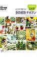 はじめて育てる!多肉植物サボテン   /NHK出版/NHK出版