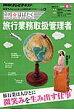 旅行業務取扱管理者   /NHK出版
