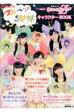 NHKみんなのうた フルーツ5姉妹 feat.ももいろクローバーZ キャラクター BOOKS / ももいろクローバーZ