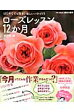 ロ-ズレッスン12か月 はじめてでも簡単!楽しいバラづくり  /NHK出版/小山内健