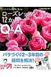 ロ-ズレッスン12か月Q&A バラづくりの疑問に答える!  /NHK出版/小山内健