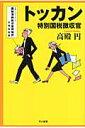 トッカン 特別国税徴収官  /早川書房/高殿円