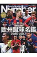 Sports Graphic Number PLUS  October 2016