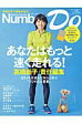 Sports Graphic Number Do  vol.27(2016) /文藝春秋