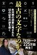 最古の文字なのか? 氷河期の洞窟に残された32の記号の謎を解く  /文藝春秋/ジェネビ-ブ・ボン・ペッツィンガ-