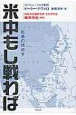 米中もし戦わば 戦争の地政学  /文藝春秋/ピ-タ-・ナヴァロ