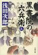 黒書院の六兵衛  上 /文藝春秋/浅田次郎