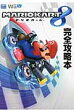 MARIOKART8完全攻略本 Wii U