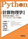 計算物理学 1 /朝倉書店/小柳義夫 朝倉書店 9784254128925
