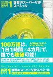 100万語聴破CDシリ-ズ  1