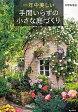 一年中美しい手間いらずの小さな庭づくり   /家の光協会/天野麻里絵
