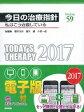 今日の治療指針 私はこう治療している 2017年版 /医学書院/福井次矢