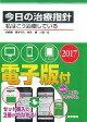 今日の治療指針 私はこう治療している 2017年版 ポケット判/医学書院/福井次矢