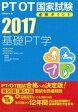 PT/OT国家試験必修ポイント基礎PT学  2017 /医歯薬出版/医歯薬出版株式会社