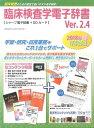 臨床検査学電子辞書 Ver.2.3の価格を調べる