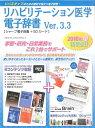 リハビリテーション医学電子辞書 Ver.3.3の価格を調べる