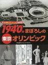 1940年 まぼろしの東京オリンピック 岩崎書店 9784265085729