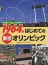 1964年 はじめての東京オリンピック 岩崎書店 9784265085736