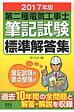 第二種電気工事士筆記試験標準解答集  2017年版 /オ-ム社/オ-ム社