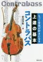 もっと音楽が好きになる 上達の基本 コントラバス 音楽之友社 9784276145900