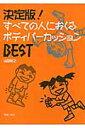 すべての人におくるボディパ-カッションBEST 決定版!
