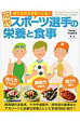 10代スポ-ツ選手の栄養と食事 勝てるカラダをつくる!  /大泉書店/川端理香