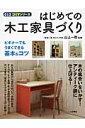 はじめての木工家具づくり /大泉書店/山上一郎 大泉書店