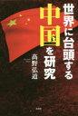 世界に台頭する中国を研究 /文芸社/〓野弘道 文芸社
