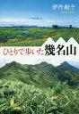 ひとりで歩いた幾名山 /文芸社/伊丹耐子 文芸社 9784286188539