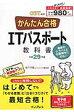 かんたん合格ITパスポ-ト教科書 CBT対応 平成29年度 /インプレス/坂下夕里