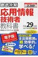 徹底攻略応用情報技術者教科書  平成29年度 /インプレス/瀬戸美月
