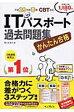 かんたん合格ITパスポ-ト過去問題集 CBT対応 平成29年度春季 /インプレス/間久保恭子