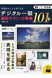 写真がもっと上手くなるデジタル一眼撮影テクニック事典101+ 完全版  /インプレス/上田晃司
