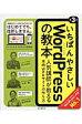 いちばんやさしいWordPressの教本   第3版/インプレス/石川栄和