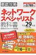 徹底攻略ネットワークスペシャリスト教科書  平成29年度 /インプレス/瀬戸美月