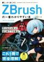 しっかり身にくZBrushの一番わかりやすい本 ZBrush 2018対応版 /技術評論社/まーてい 9784297100117