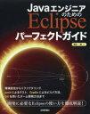 JavaエンジニアのためのEclipseパーフェクトガイド /技術評論社/横田一輝 9784297100780