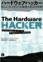 ハードウェアハッカー 新しいモノをつくる破壊と創造の冒険 /技術評論社/アンドリュー・バニー・ファン 9784297101060