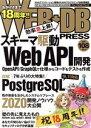 WEB+DB PRESS Vol.108 9784297103248