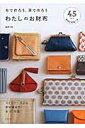 布で作ろう、革で作ろうわたしのお財布 コインケ-スから長財布まで全97作品 河出書房新社 9784309276144