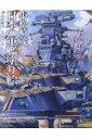 小松崎茂日本の軍艦塗り絵 /河出書房新社/小松崎茂 河出書房新社 9784309278582