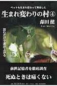 生まれ変わりの村  4 /アクセス/森田健
